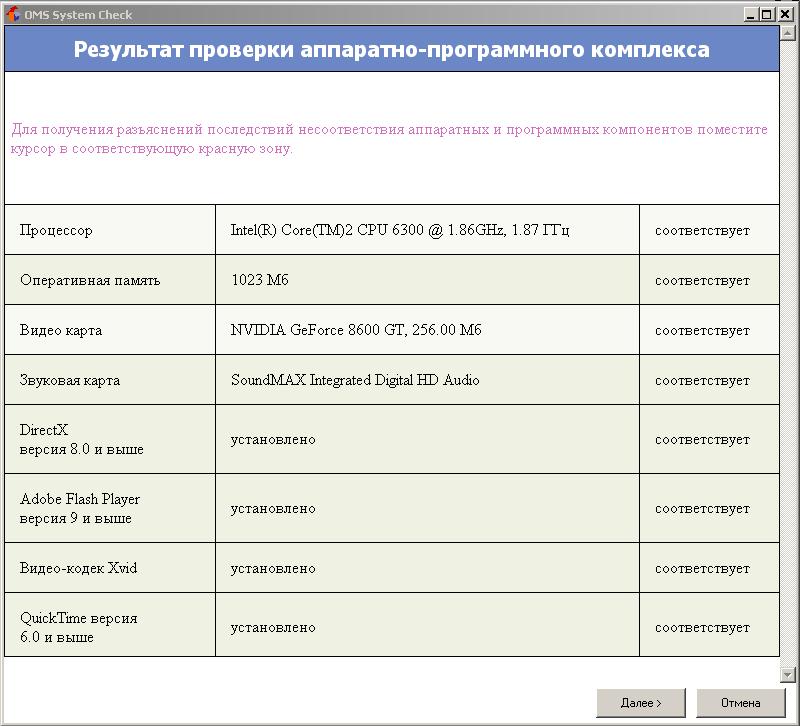 Скачать программу для открытия файлов oms